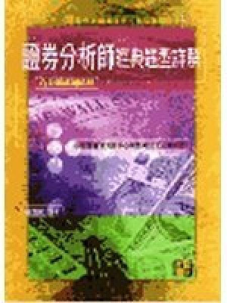 二手書博民逛書店 《證券分析師經典題型詳解》 R2Y ISBN:9578143761│張首席