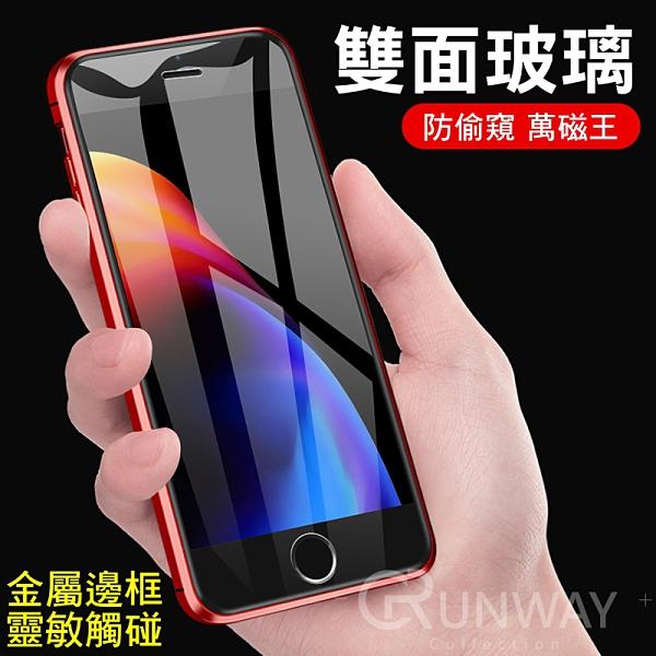 防偷窺 雙鋼化玻璃 萬磁王手機殼 鋁合金邊框 抖音 iPhone12 i12 pro Max 蘋果手機殼 磁吸防摔保護殼