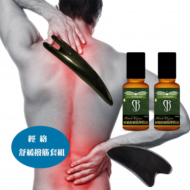 經絡舒緩精油撥筋全套組(肩頸僵硬、肌肉疲勞、精神緊繃、放鬆心情、按摩精油、經絡按摩)