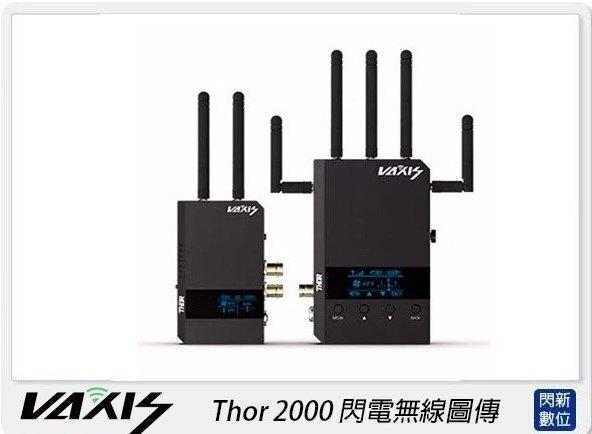 【銀行刷卡金+樂天點數回饋】Vaxis 威固 Thor 2000 閃電無線圖傳(Thor2000,公司貨)