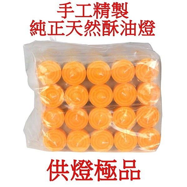 手工精製 4小時 天然酥油粒 酥油燈(100入)