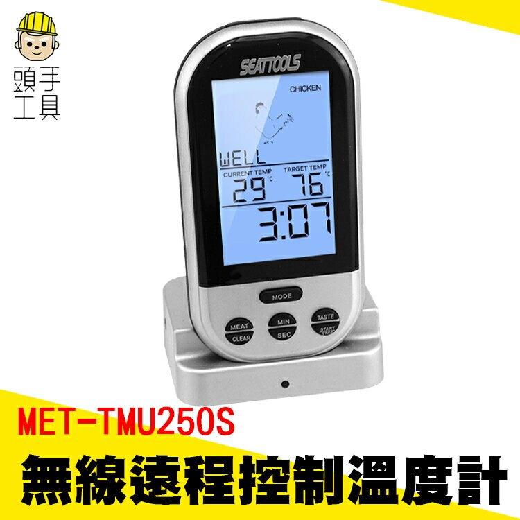 頭手工具 廚房溫度計 遠端監控溫度 分離式溫度計 多功能數字顯示食物探針定時器儀錶 TMU250S