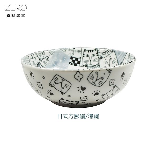 原點居家 日式方臉貓 湯碗
