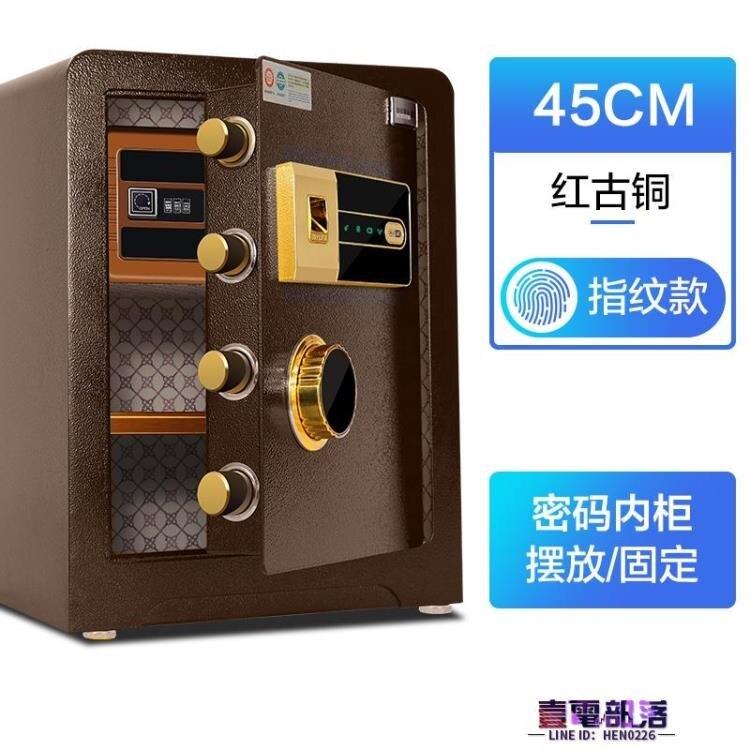 保險箱 牌指紋密碼保險櫃家用辦公入墻全鋼小型智能防盜報警保管箱45cm床頭櫃
