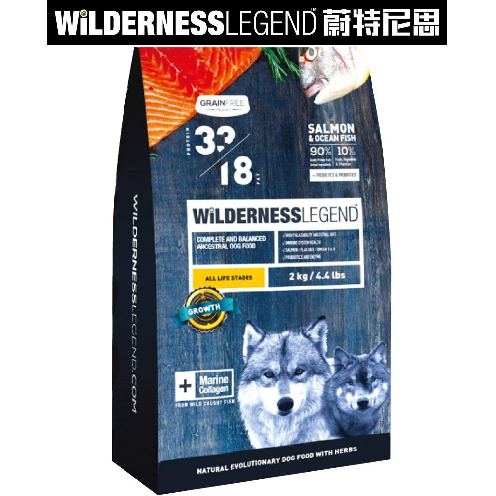 【蔚特尼思】無穀天然狗糧 全齡犬2kg(鮭魚 海洋魚)