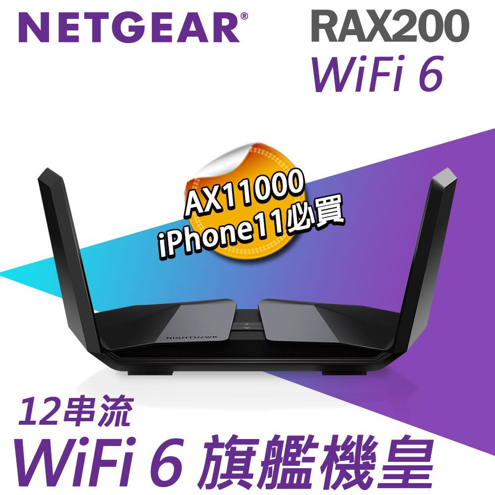 ★快速到貨★Netgear RAX200 夜鷹 AX11000 12串流 三頻 WiFi 6智能路由器(分享器)