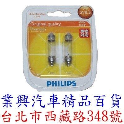 PHILIPS 高功率室內燈炮 10W 雙尖燈泡 35mm 吊卡 (12854-BR-001)