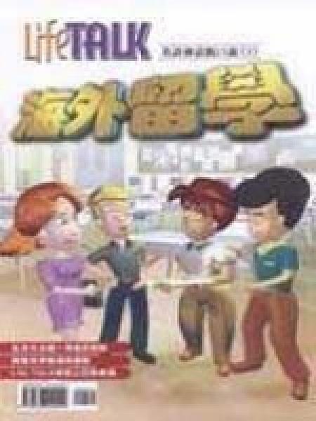 二手書博民逛書店 《海外留學-美語會話脫口說5(書+CD)》 R2Y ISBN:9573242494│江雲等