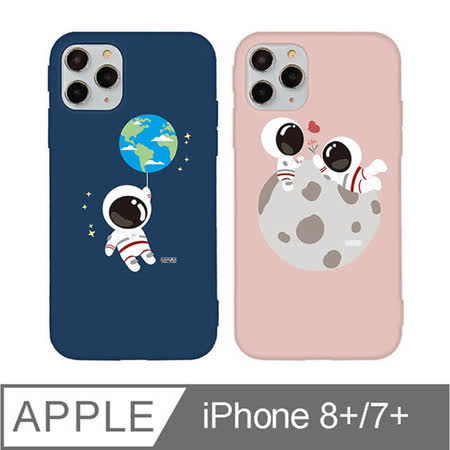 iPhone 7/8 Plus 5.5吋 小小太空人宇宙大冒險iPhone手機殼地球氣球