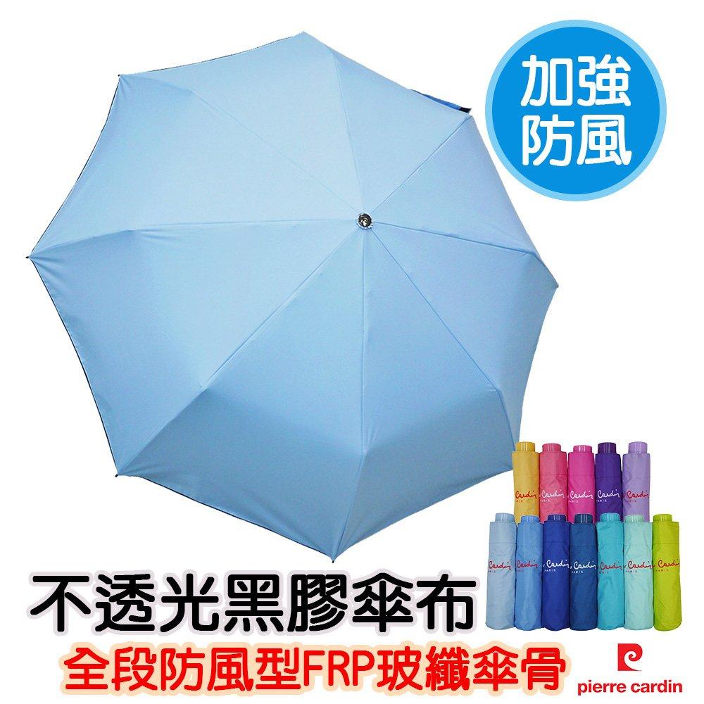 [皮爾卡登]  三折黑膠無敵傘-淺藍
