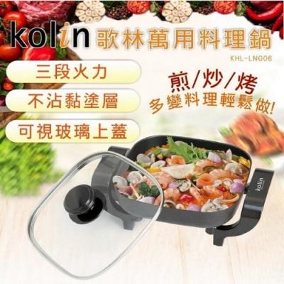 【歌林 Kolin】8吋 多功能 日式火烤萬用鍋(不沾鍋) KHL-LNG06