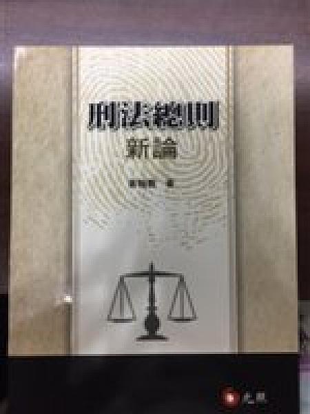 二手書博民逛書店 《刑法總則新論》 R2Y ISBN:9789862550786│黃翰義