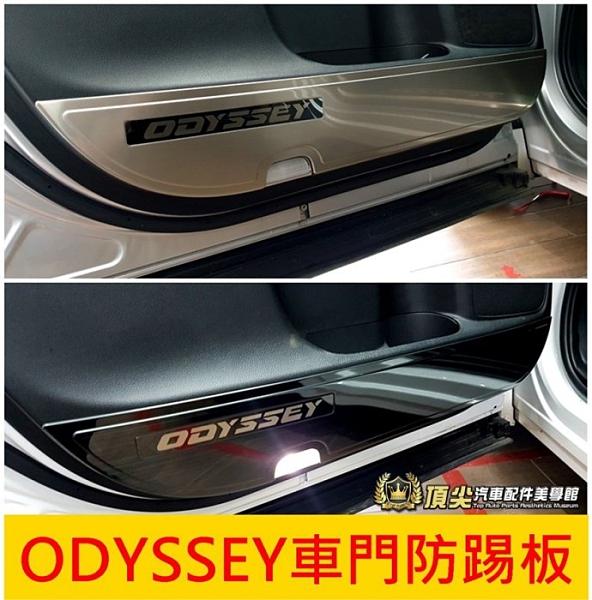 HONDA本田【Odyssey車門保護飾板】2015-2020年ODYSSEY專用 奧得賽車門防踢面板 門邊板