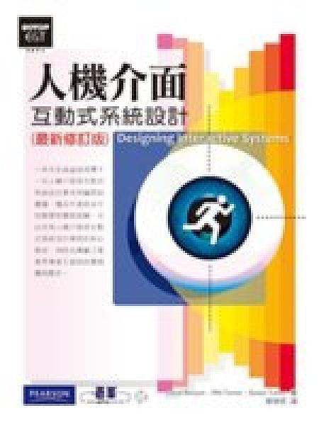 二手書博民逛書店《人機介面--互動式系統設計(最新修訂版)》 R2Y ISBN:9789861818115
