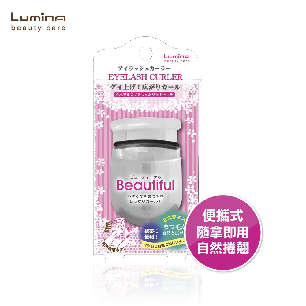 Lumina 攜帶型迷你睫毛夾【佳瑪】