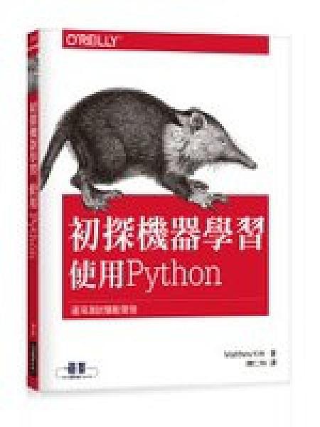 二手書博民逛書店 《初探機器學習:使用Python》 R2Y ISBN:9789864765829│MatthewKirk