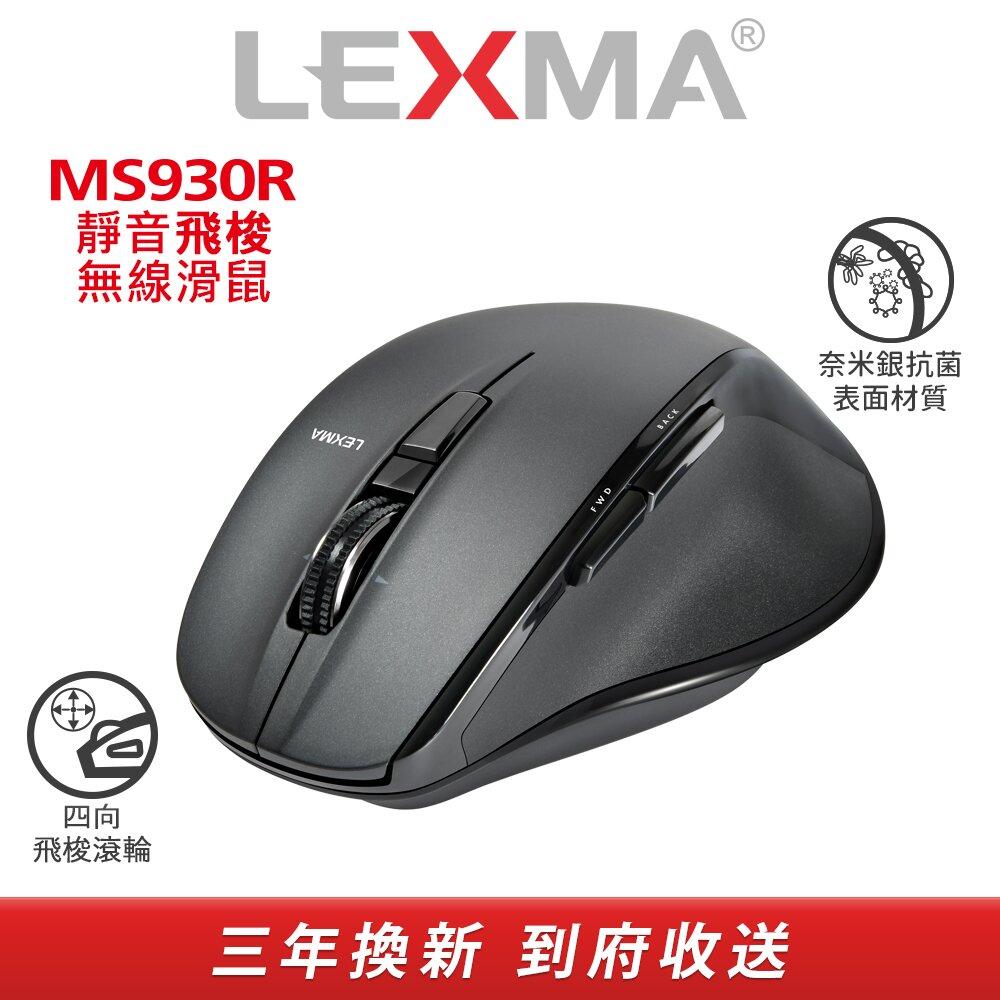 LEXMA MS930R 靜音飛梭 無線滑鼠