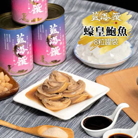 藍海饌. 蠔皇鮑魚-8粒/罐 E02500004