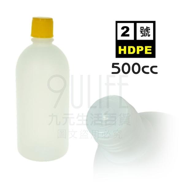 【九元生活百貨】台灣製原料瓶/500cc 2號HDPE 耐酸鹼 可裝酒精