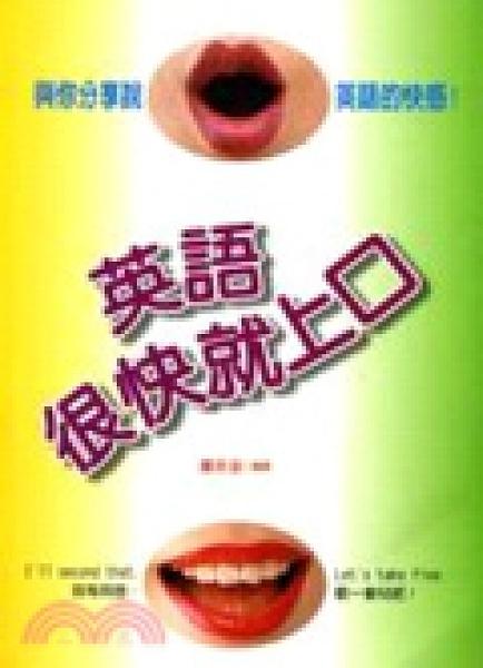 二手書博民逛書店 《美語很快就上口》 R2Y ISBN:9576341930│鄭永金