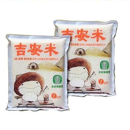 【吉安鄉農會】吉安米1公斤x20包