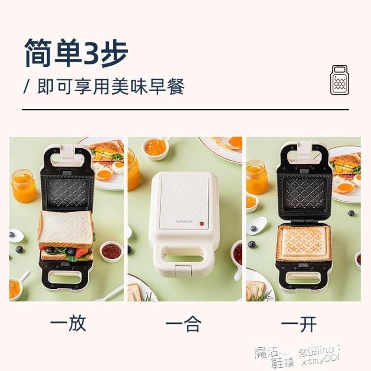 濤聲三明治機早餐機家用小型輕食華夫餅面包多功能神器吐司壓烤機 ATF