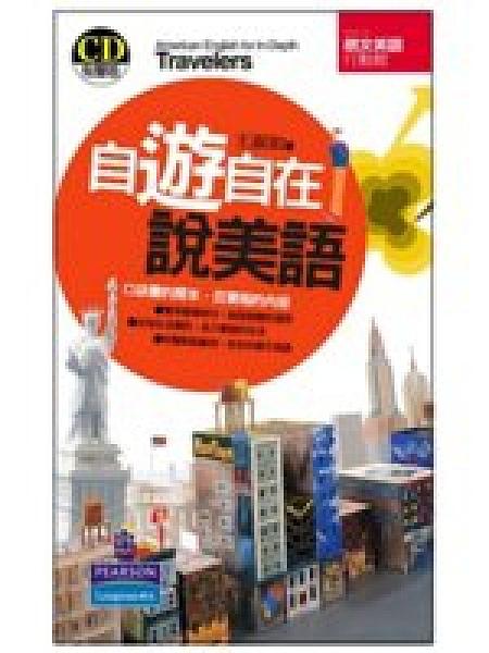 二手書博民逛書店《自遊自在說美語(附CD)American English for In-Depth Travelers》 R2Y ISBN:9861545093