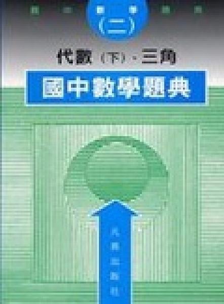 二手書博民逛書店 《國中數學題典二(三角)》 R2Y ISBN:9576942047│左宗明