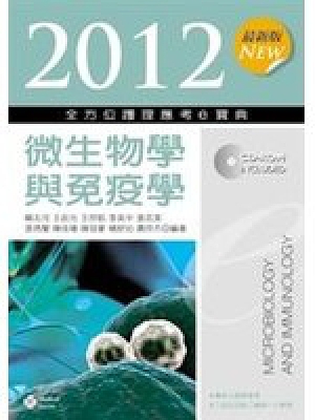 二手書博民逛書店《全方位護理應考E寶典:微生物學與免疫學(第四版)》 R2Y ISBN:9862366230