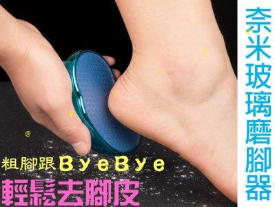 奈米玻璃磨腳器 第二代 搓腳神器 去死皮 精密玻璃納米 龜裂 磨皮磨石 檸檬形狀 彩晶磨面 乾搓 磨腳跟死皮