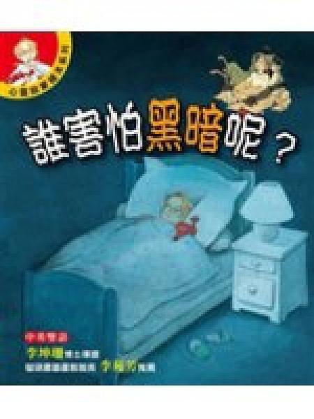 二手書博民逛書店《誰害怕黑暗呢?(中英雙語)-心靈啟蒙繪本系列》 R2Y ISBN:986665852X