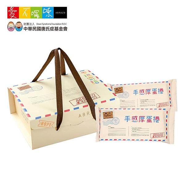 【愛不囉嗦】幸福寄語 手感厚蛋捲禮盒