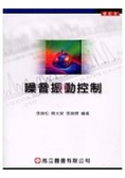 二手書博民逛書店 《噪音振動管制》 R2Y ISBN:9864120654│張錦松,韓光榮,張錦輝