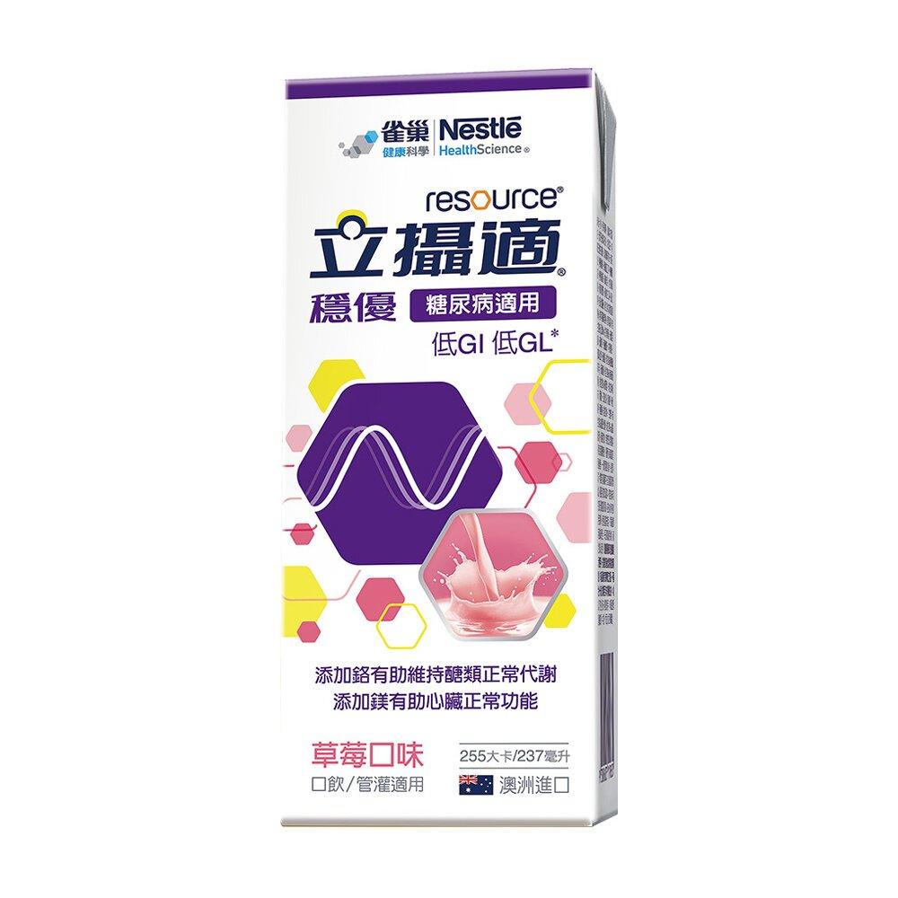 雀巢 立攝適 穩優 糖尿病適用配方-草莓口味 237ml*24瓶/箱 (2箱)