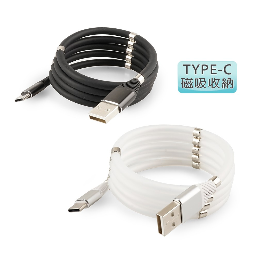 RONEVER VPC153 / 磁吸收納傳輸充電線(TYPE-C) 開學季