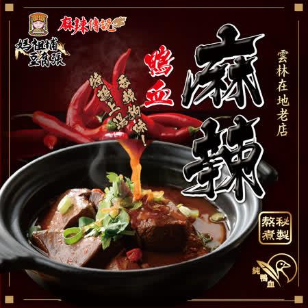 【媽祖埔豆腐張】麻辣鴨血料理包x8包(800g/包)