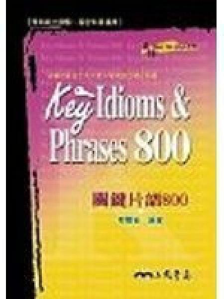 二手書博民逛書店 《KEY IDIOMS&PHRASES:關鍵片語800》 R2Y ISBN:9571440116│郭慧敏