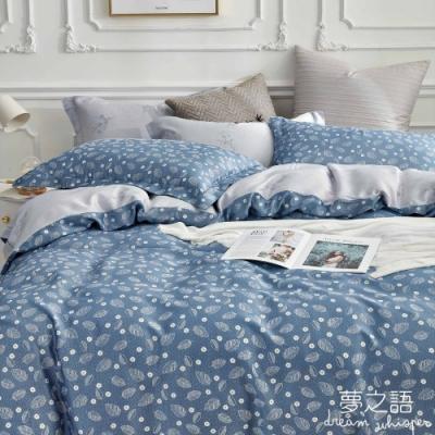 夢之語 頂級100%純天絲兩用被床包四件組 (蒙馬特) 雙人