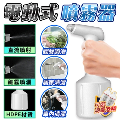 【FJ】多功能電動噴霧器P900(內建電USB充電款)