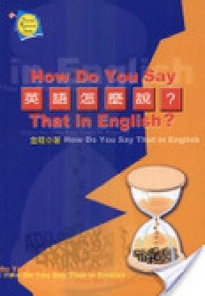 二手書博民逛書店 《英語怎麼說? = How do you say that in English?》 R2Y ISBN:9574480127│金陵