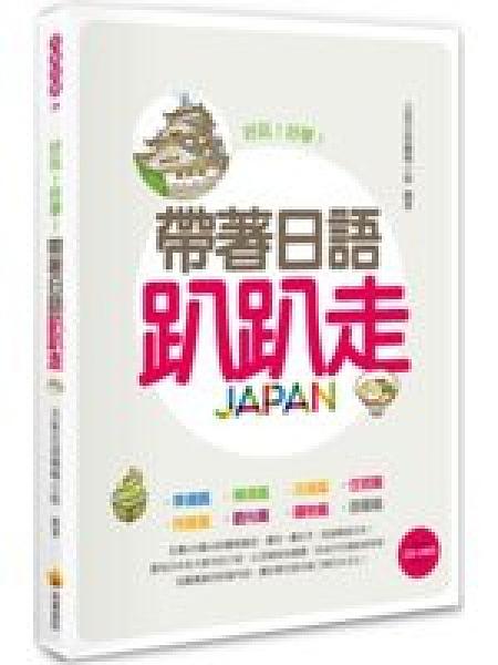 二手書博民逛書店《帶著日語趴趴走(附贈CD+MP3朗讀光碟)》 R2Y ISBN:986563922X