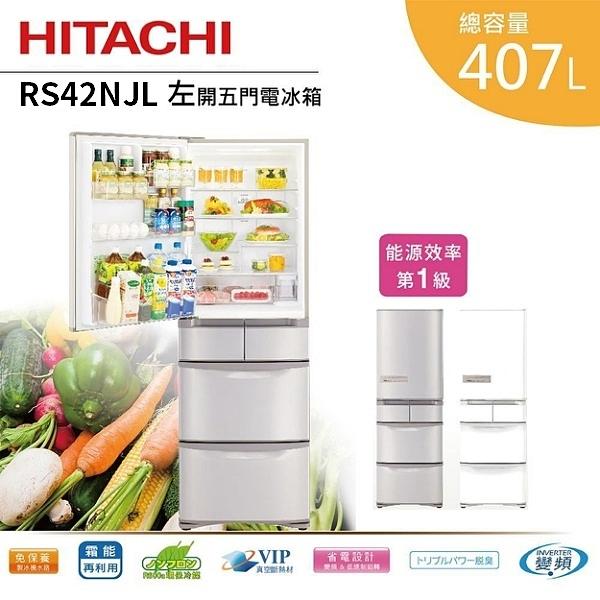 【24期0利率+基本安裝+舊機回收】HITACHI 日立 407公升 右開五門電冰箱 RS42NJL R-S42NJL