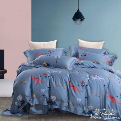 夢之語 頂級100%純天絲兩用被床包四件組 (藍色恐龍) 雙人
