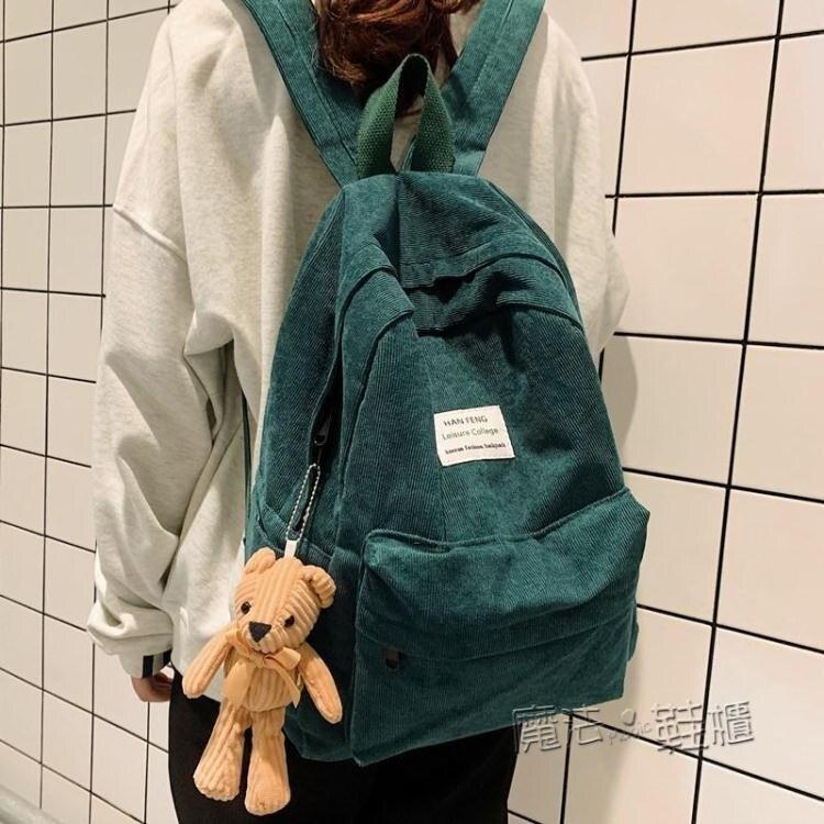 後背包 書包女ins風 韓版高中大學生簡約森系百搭燈芯絨後背包大容量背包