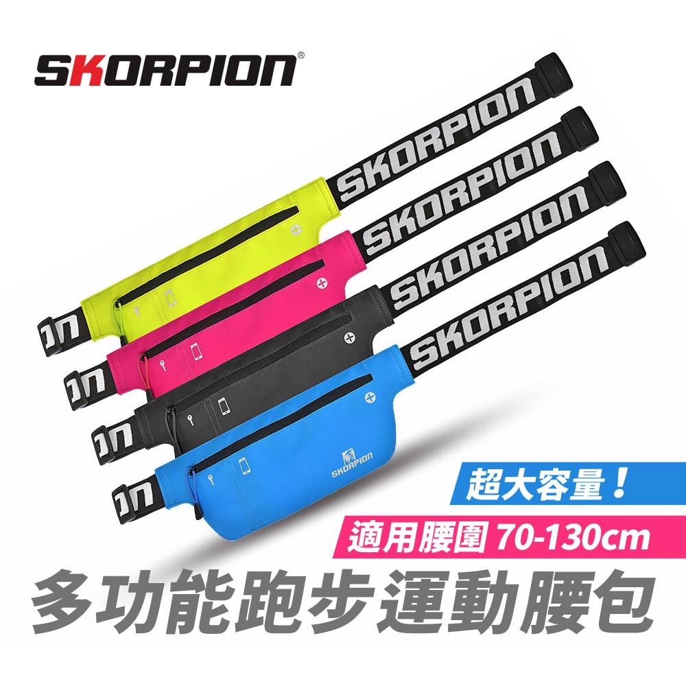SKORPION 多功能運動腰包 運動腰包 慢跑腰包 手機腰包 彈性腰包 運動腰帶