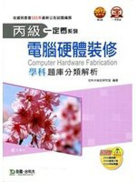 二手書 丙級電腦硬體裝修學科題庫分類解析:2012年最新版(第四版) - 附贈OTAS R2Y 9789863080886