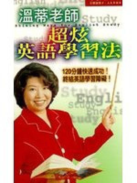 二手書博民逛書店 《【超炫英語學習法(書+卡)】》 R2Y ISBN:7065000079│溫蒂老師