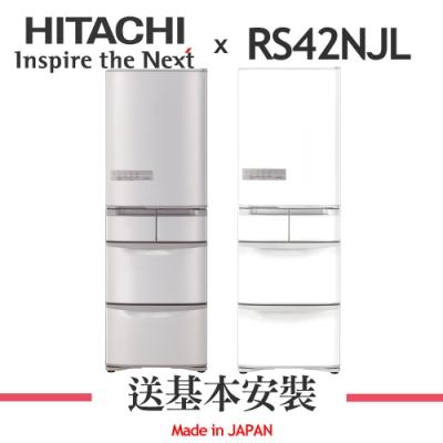HITACHI日立 407L 1級變頻5門電冰箱 RS42NJL 左開特仕版