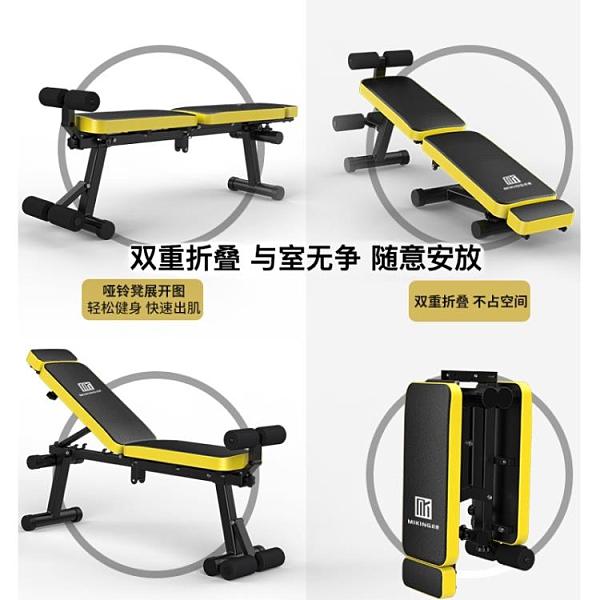 健身啞鈴凳家用臥推飛鳥椅卷腹訓練室內摺疊多功能仰臥起坐腹肌板 NMS 1995生活雜貨