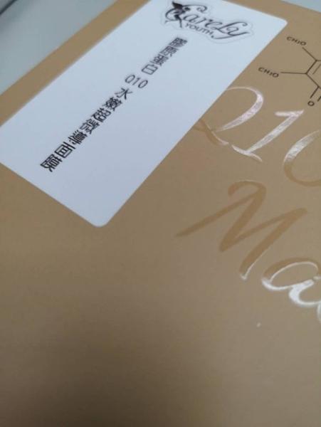 【 台灣製造 國際認證】破天荒免費 試用 凱儷 膠原蛋白 Q10水嫩超微導 面膜 SGS/產品保險